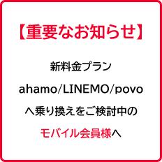 [重要なお知らせ]新料金プランahamo / LINEMO / povoへの乗り換えをご検討中のモバイル会員様へ