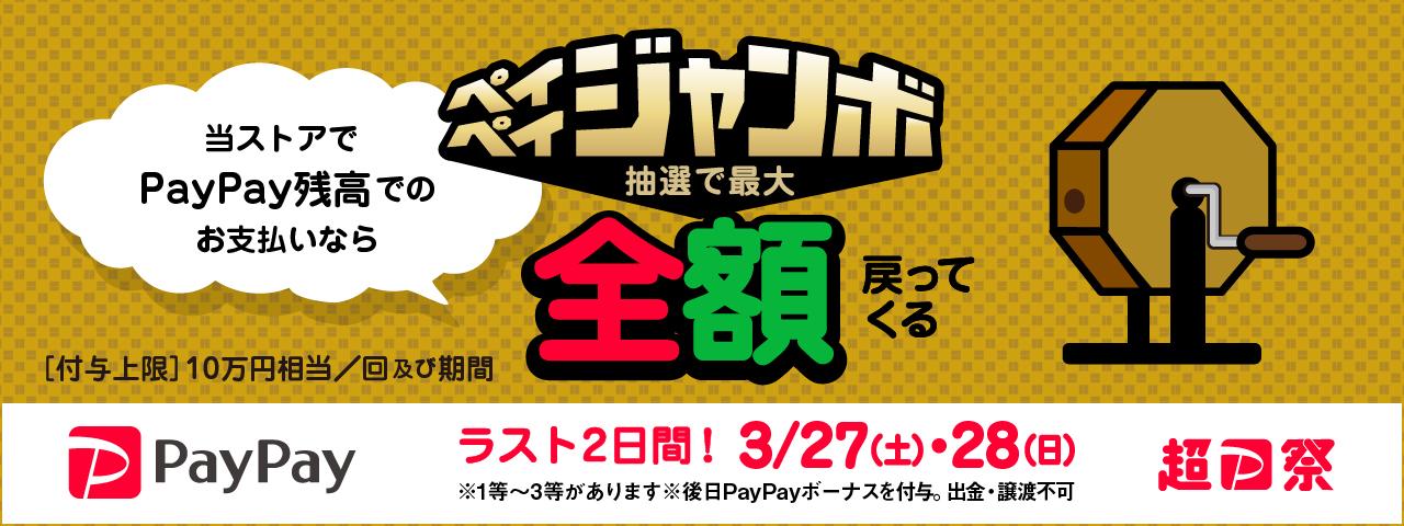 ペイペイジャンボ(オンライン)キャンペーン - PayPay