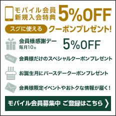 モバイル会員新規入会特典5%OFF