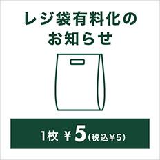 レジ袋有料化のお知らせ