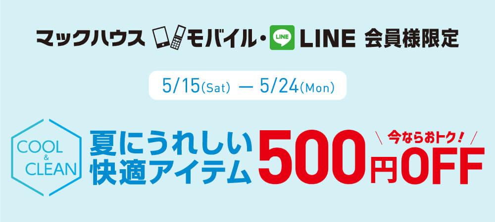 期間限定!!5/15LINEチラシ|モバイル・LINE会員限定割引