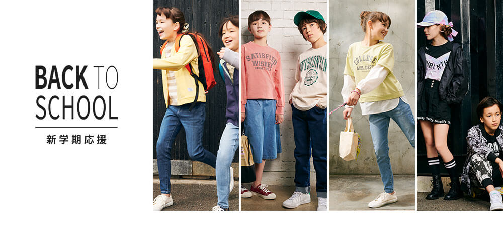 KIDS ITEM(キッズ特集)