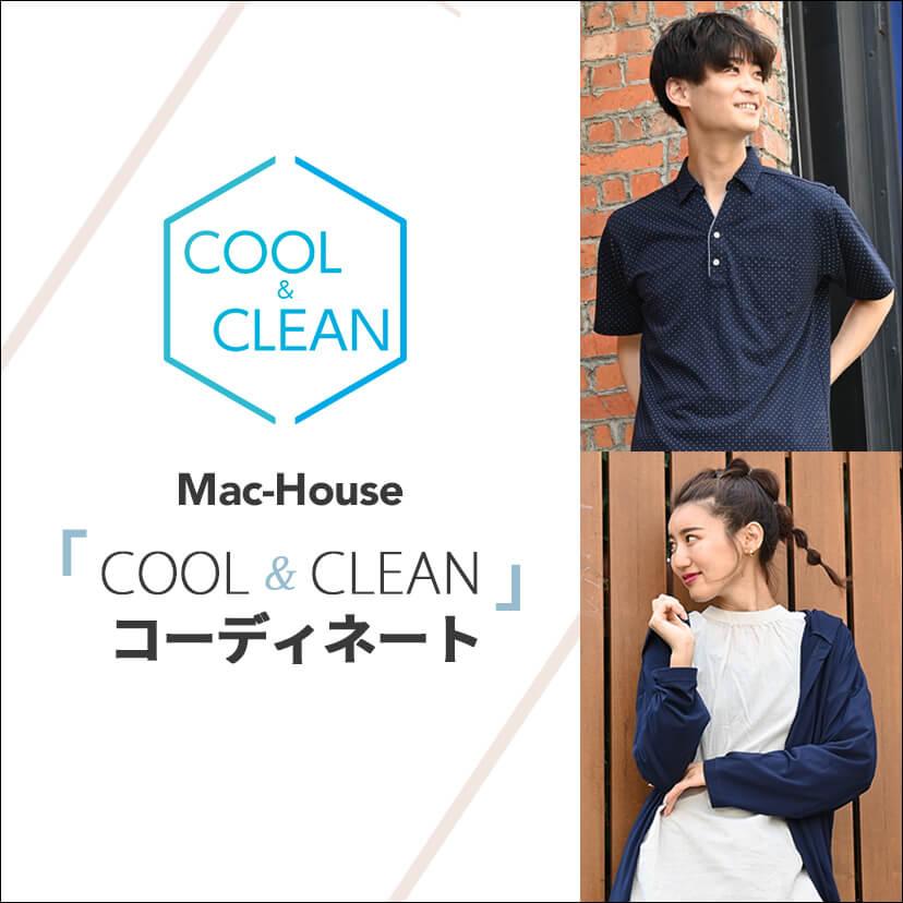「COOL&CLEAN」コーディネート