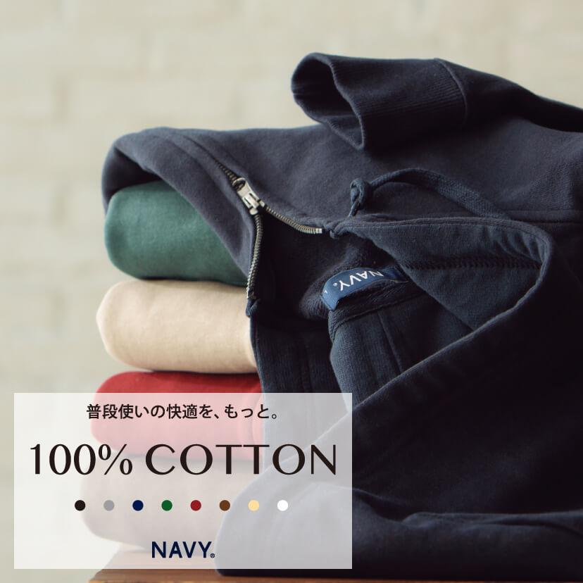 NAVY綿100%裏毛シリーズ