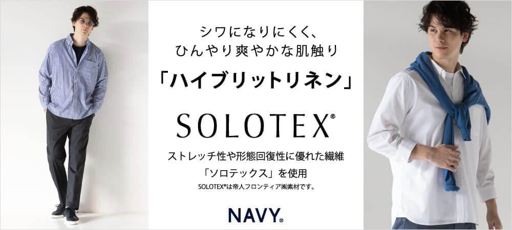HYBRID LINEN(ハイブリッドリネンシリーズ)