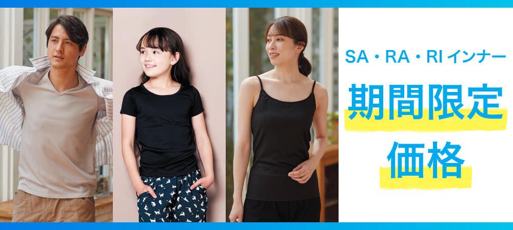 「SA・RA・RI」インナー期間限定価格!