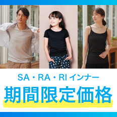 「SA・RA・RI」インナー期間限定価格!<