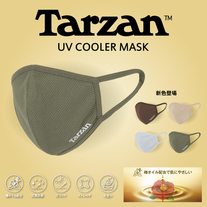 Tarzan(ターザン)UV COOLER MASK