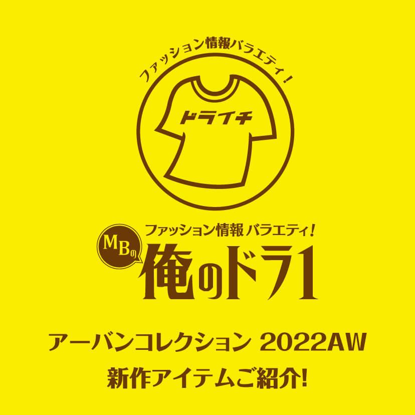 URBAN COLLECTION|アーバンコレクション