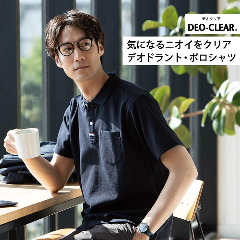 デオクリアポロシャツ(消臭・抗菌ポロシャツ)