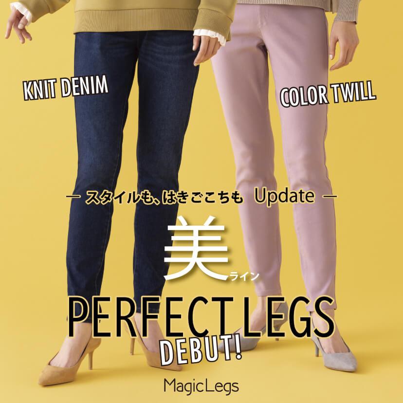 Magic Legs(魔法の美脚)
