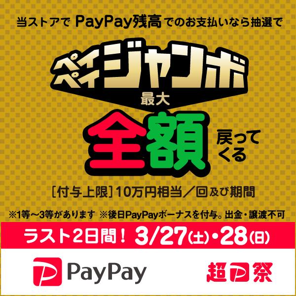 PayPayキャンペーン※3/26まで