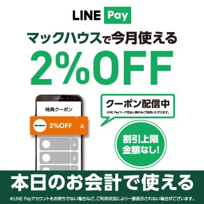 LINE PAYクーポン