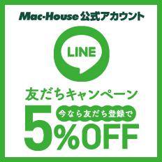 Mac-House LINEおともだち登録キャンペーン