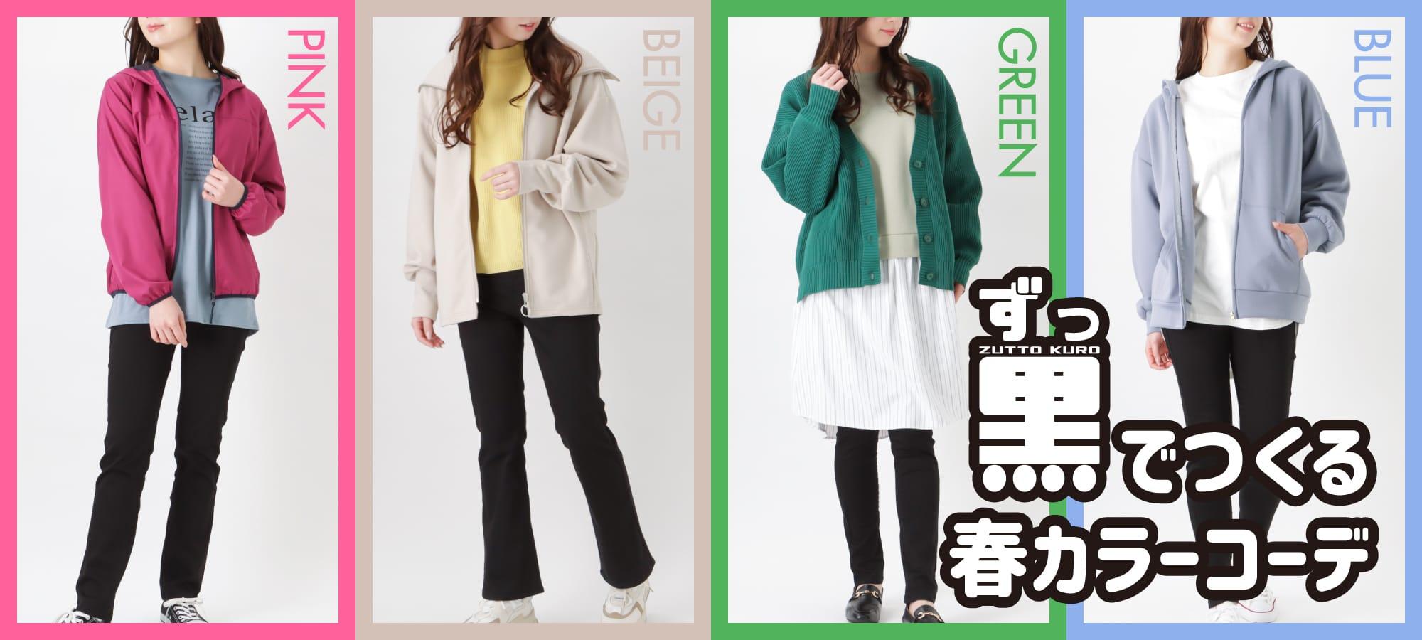 Summer Color Coordinate