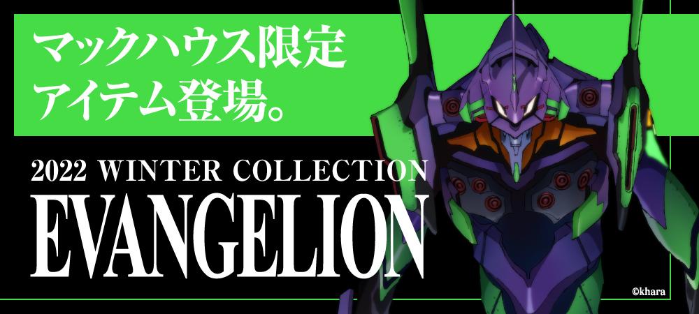 EVANGELION マックハウスオリジナル 待望の新シリーズ