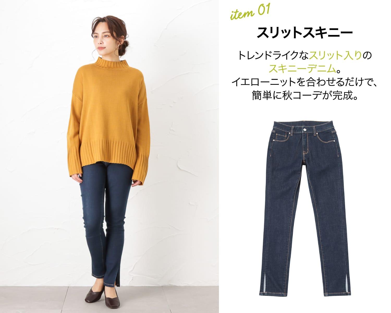item 01 スリットスキニー