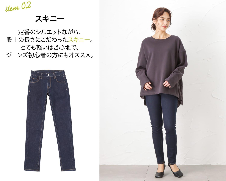 item 02 スキニー