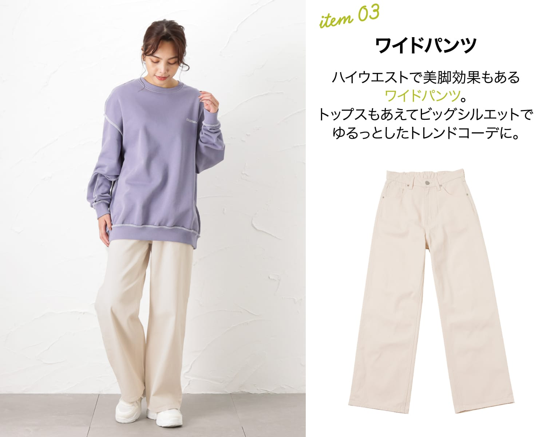 item 03 ワイドパンツ