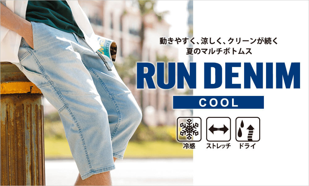RUN DENIM COOL