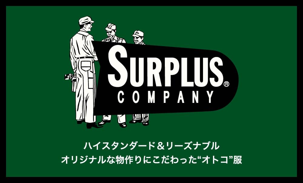 SURPLUS(サープラス)