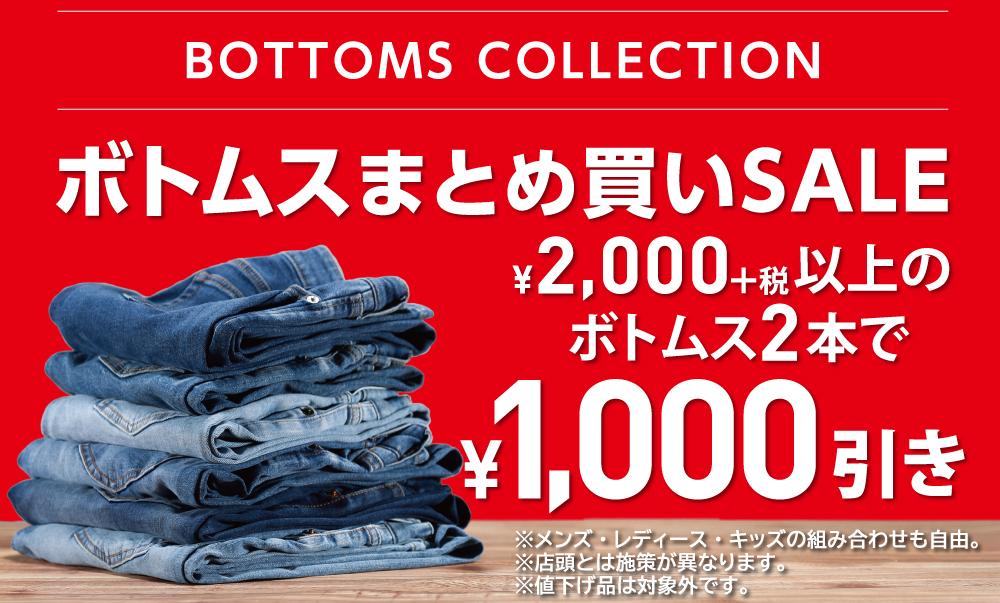 2000円(税抜)以上ボトムス(A)2本で1000円引き