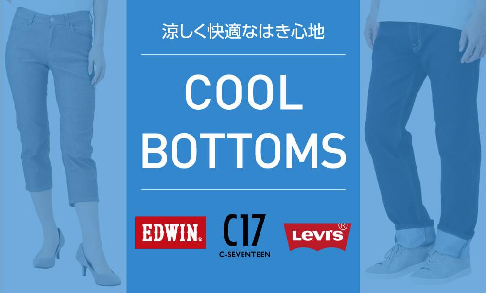 EDWIN・C17クールボトムス