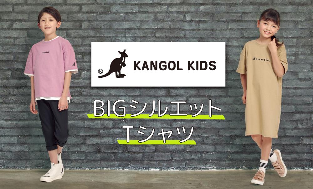 KANGOL KIDS ビッグTシャツ