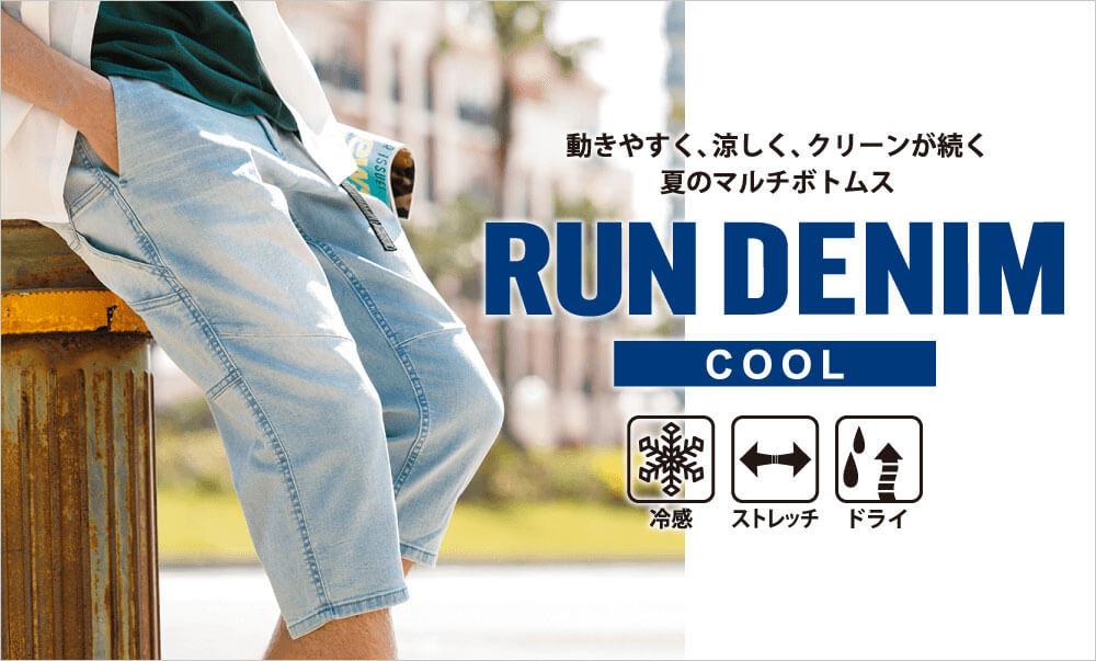 RUN DENIM COOL(ランデニムクール)