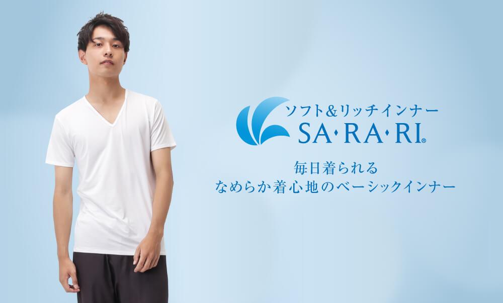 SA・RA・RI(サラリ)ベーシックインナー