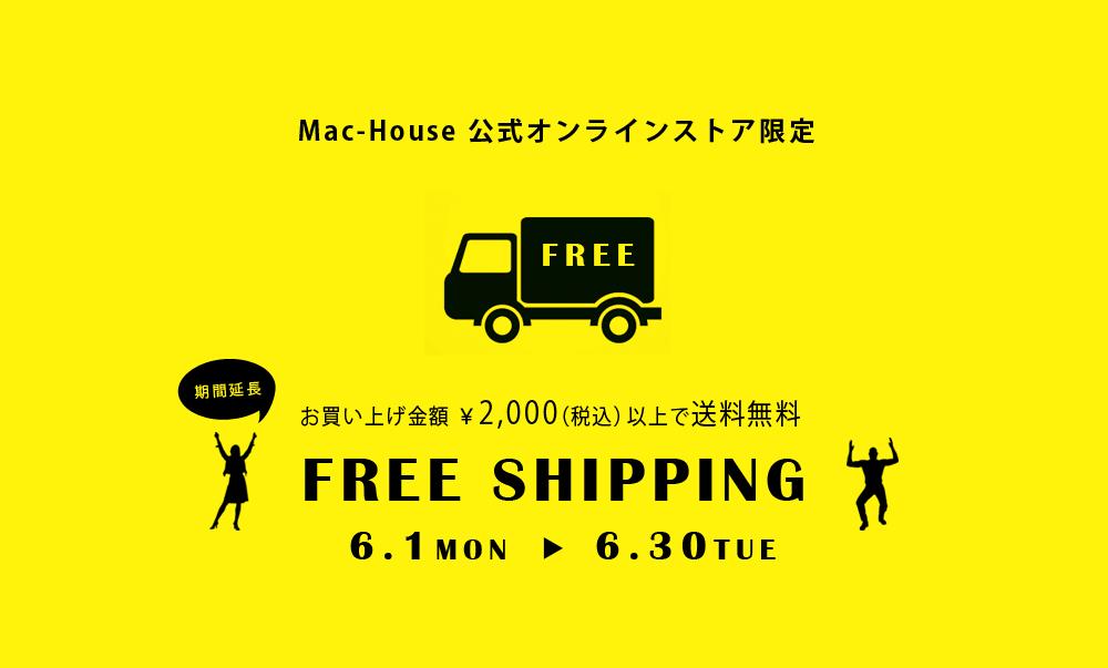 ¥2,000(税込)以上で全国どこでも送料無料!