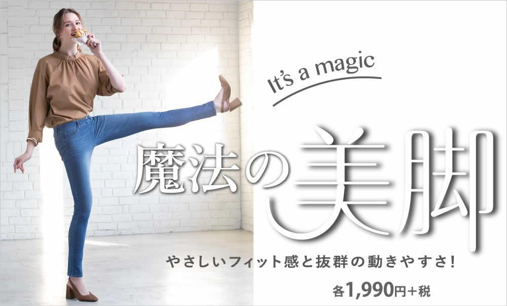魔法の美脚