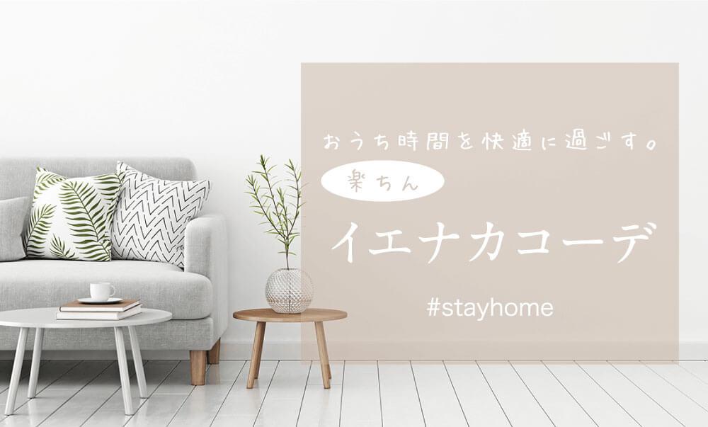 #stayhome イエナカコーデ