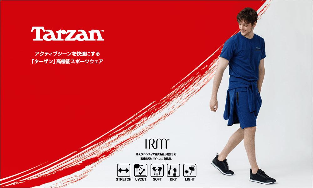 Tarzan(ターザン)